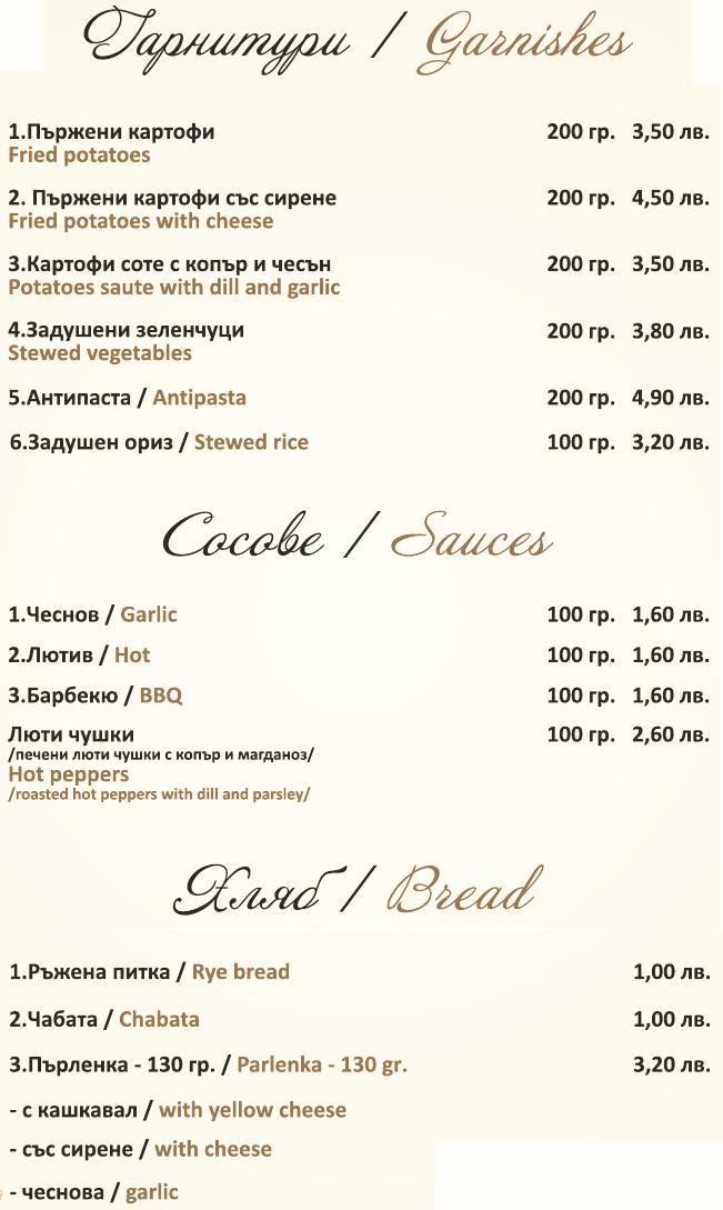 Хляб и гарнитури