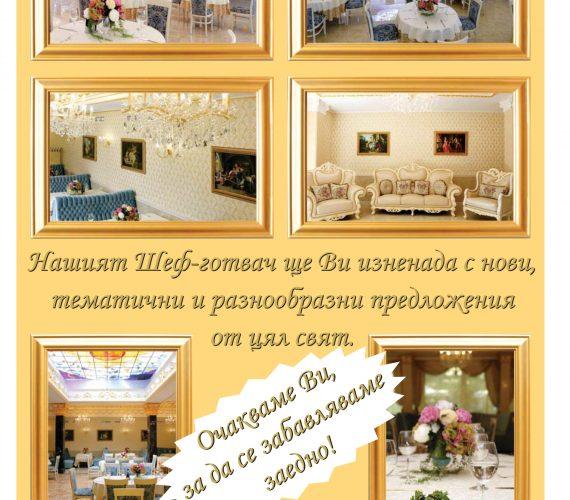 Вечер на българската кухня В ресторант Montecito