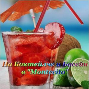 коктейл в монтесито