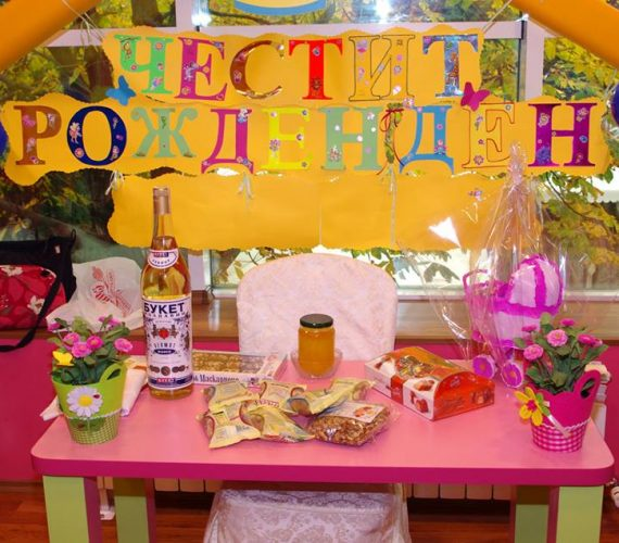 Детски рожден ден в София