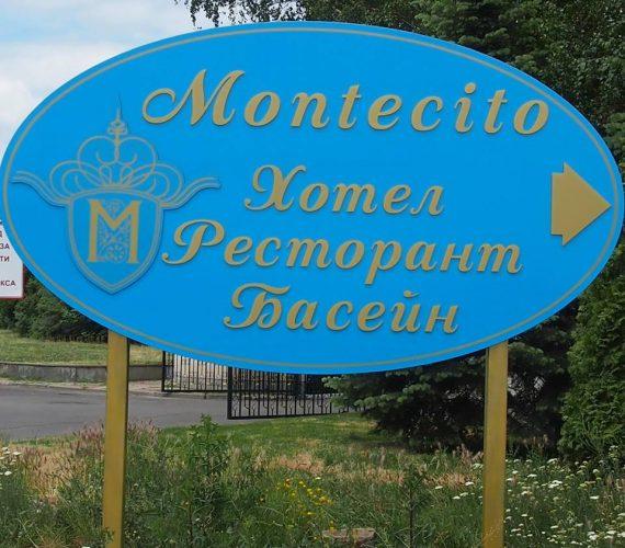 Заслужена почивка в прекрасния хотел Монтесито