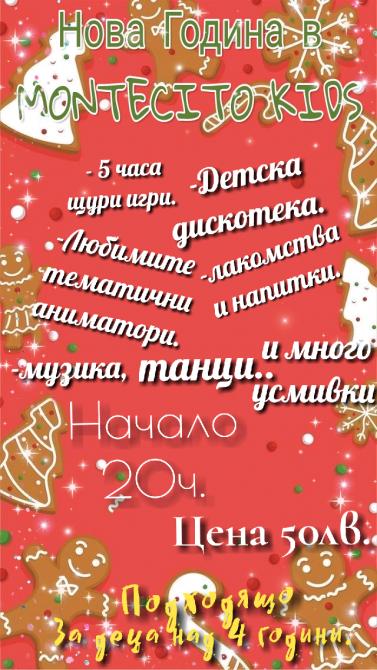 Нова година Монтесито кидс