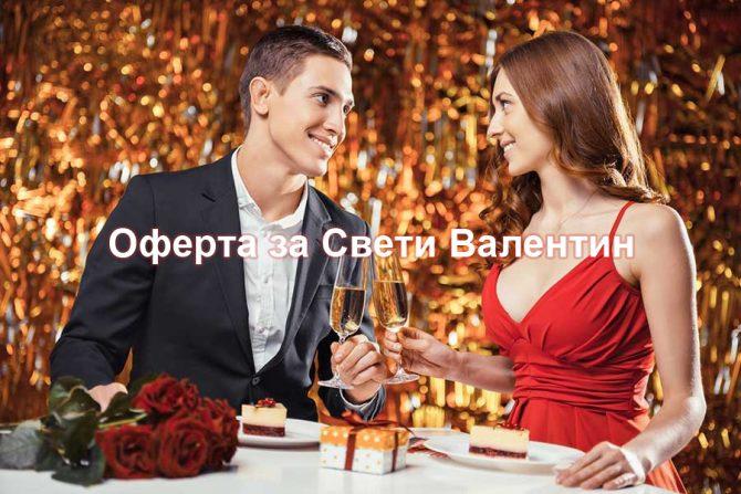 Оферта Свети Валентин